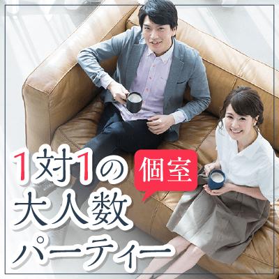 個室12対12♡《同年代24~33歳》×《結婚意識の本気婚活♬》