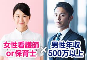 個室空間パーティー【女性看護師or保育士×男性年収500万以上】