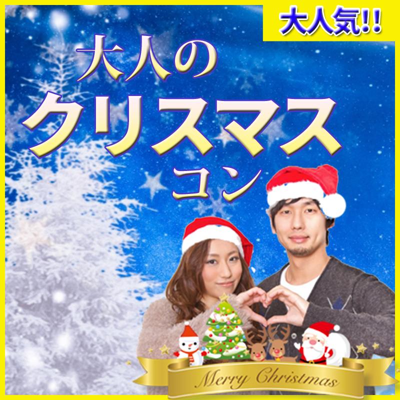 落ち着いた世代で大人のクリスマスコンin静岡