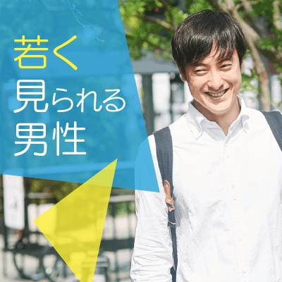 『恋人いそう』or『若くみられる』タイプの男性♡