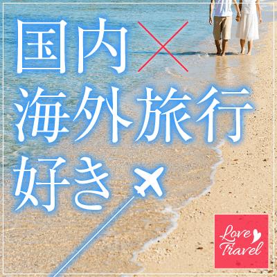 来年の夏休みは恋人と旅したい♡《大手・上場企業》or《高年収の男性限定》