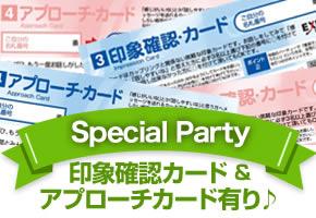 個室空間パーティー【SpecialParty〜印象確認カード&アプローチカード有り♪〜】