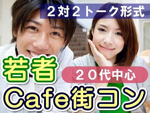 【20代中心の出会い】埼玉県上里町・若者カフェ街コン5