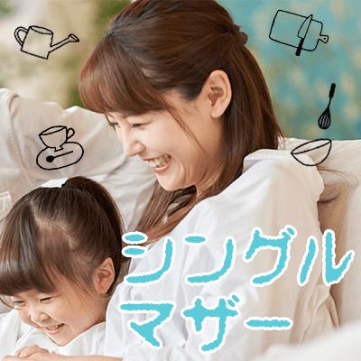 「《お子様とのご参加大歓迎♡》シングルマザー応援企画♪」の画像1枚目