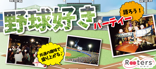 【1人参加大歓迎×同世代野球好きパーティー】20-35歳の野球好き必見!!大好きな野球の話いっぱいしてください★