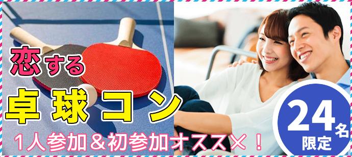 11/16(土)【24名限定】『たまにやりたくなる面白さ!』☆恋する卓球コン@池袋