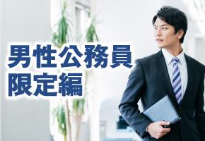 個室パーティー【男性公務員限定編・20〜30歳代中心編】