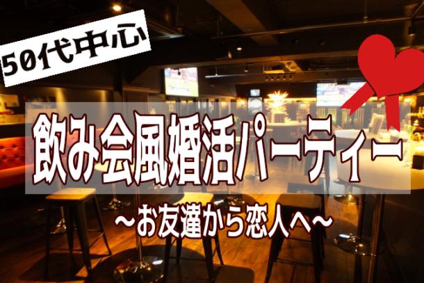 50代中心×心斎橋開催 ❤飲み会風婚活パーティー❤ 9月27日(金)20:00