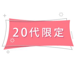 【渋谷】1人参加限定×20代限定コン/全員の異性とお話しできる×着席シャッフル有/飲み放題FOOD付