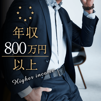 《年収500万円以上》&容姿を褒められる魅力的な男性限定!