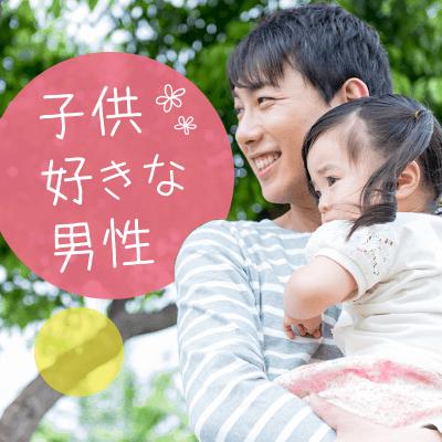 連絡先お渡し自由♫結婚前向きの男女♡《初婚の方×人気3タイプの男性編!》