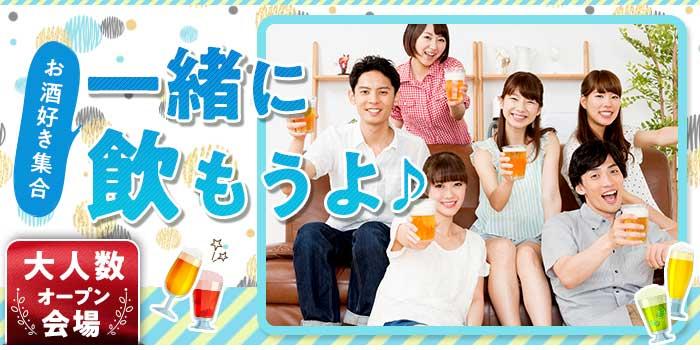 「♪乾杯~♪ビール・焼酎・ワイン・カクテル楽しくお酒大好き特集」の画像1枚目