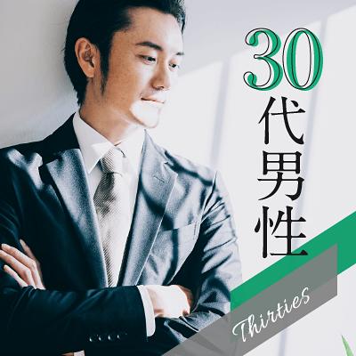 《30代男性♡》リード上手&積極的な男性限定☆決断力のある彼と恋愛結婚