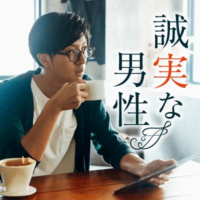 《年収550万円以上♡》仕事も恋も真面目で誠実な男性編★