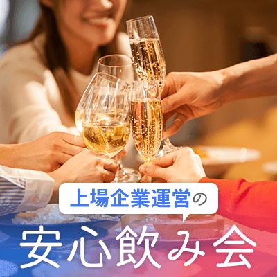 男女40代限定♡『自然体でいられる関係が理想』の男女編~
