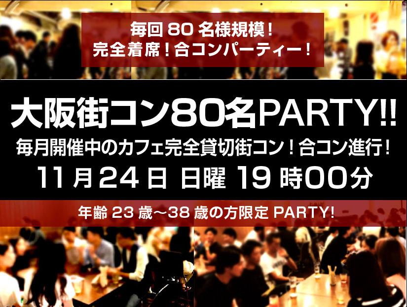 11月24日(日)大阪カフェ貸切り街コンPARTY!【毎回80名規模!完全着席/23歳〜38歳の方】