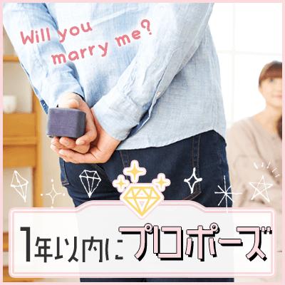 《1年以内にプロポーズ!?》結婚前向きの男性と短期決戦♡