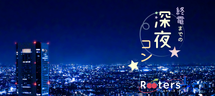 安い&安心恋活♪土曜夜の同世代限定&終電までの深夜の特別パーティー~六本木で若者恋活~