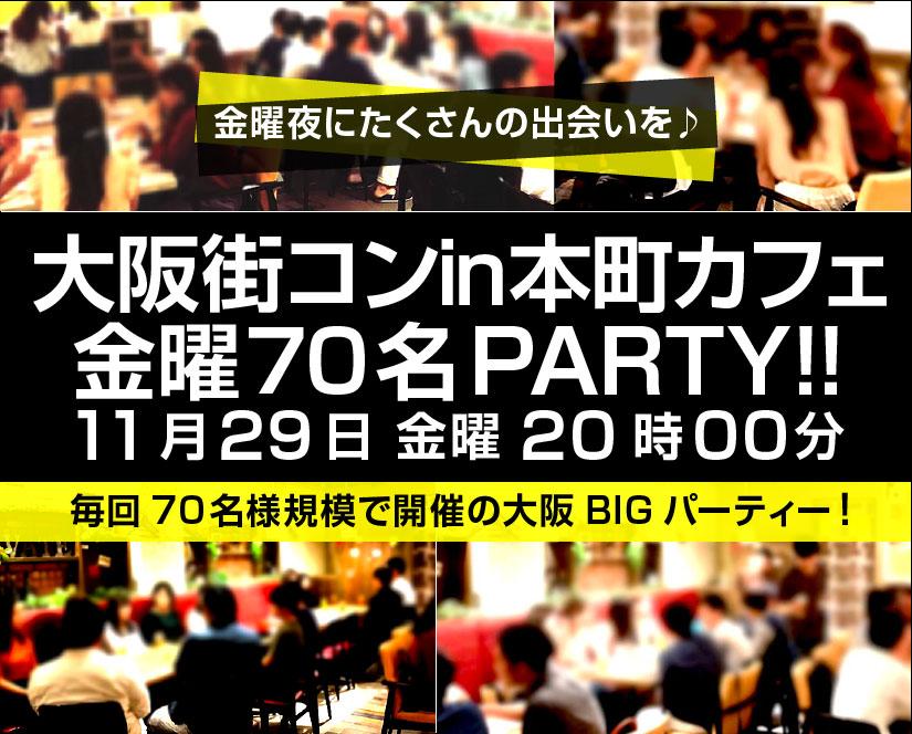 11月29日(金)大阪金曜70名街コンPARTY♪【20時スタート】