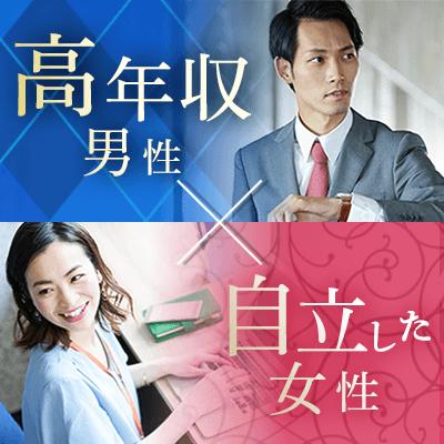 《男性年収600万円~/医師/会社経営者など♡》結婚を意識した出逢い
