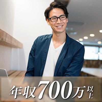 《大卒&年収700万円以上の男性限定》『生涯のパートナーと出会いたい。』皆様へ