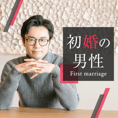\2年以内に結婚×初婚の男女限定/また会いたくなる男性TOP3編