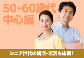 50・60歳代中心編〜結婚歴のある方にも★第二の人生のパートナー探し♪〜