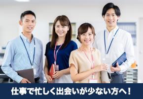 社会人応援編〜同じ会社では出会えない彼氏・彼女に出会えると好評企画★〜