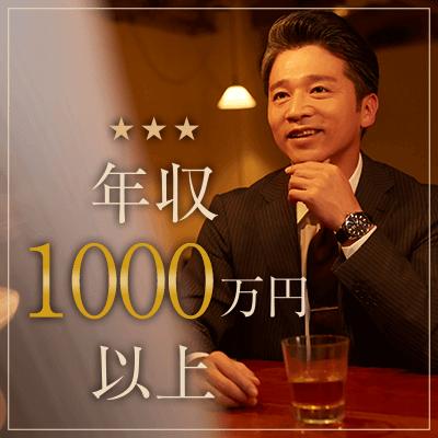 《年収1,000万円以上/ボーナス3桁以上etc》包容力のある方編