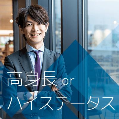 《✅年収700~1,000万円以上✅高学歴&高収入✅安定職》魅力的な男性限定♪
