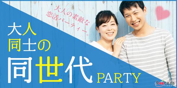 【オトナ同世代パーティー♪】初参加&1人参加大歓迎★ビュッフェ料理&飲み放題付き!楽しさmax
