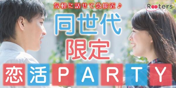 恋活の老舗会社が遂に渋谷上陸♪13年の経験を生かしてサポートします!【1人参加大歓迎22歳~36歳限定恋活パーティー】