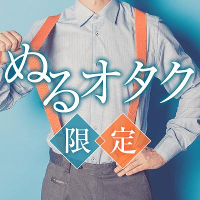 「《Party☆Party×とら婚コラボ企画》 ~集え!オタク婚活へ~」の画像1枚目