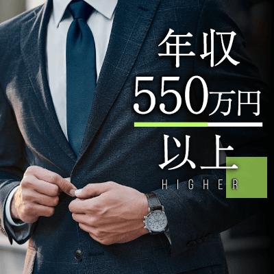 \男女30代メイン/《年収550万円以上》×《容姿を褒められたことがある》男性編
