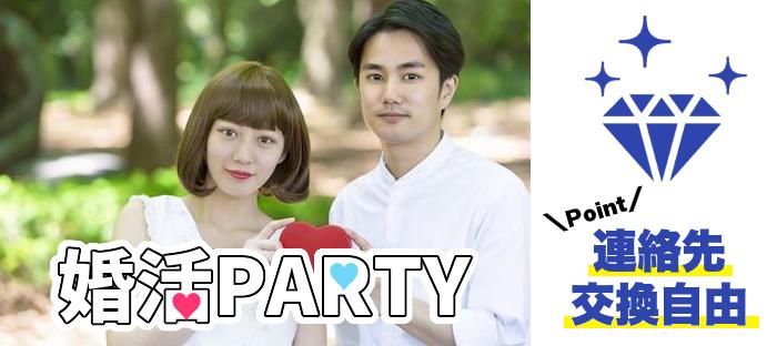 2/1(土)【男女10:10限定】『2年以内に結婚したい方限定☆』完全着席婚活keyパーティー@新宿