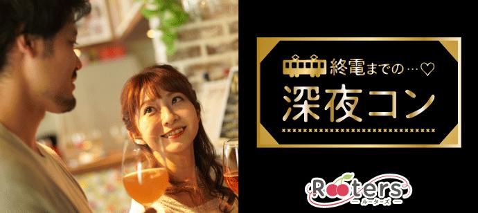 安い&安心♪深夜の20代限定&終電までの特別パーティー~梅田で若者恋活~