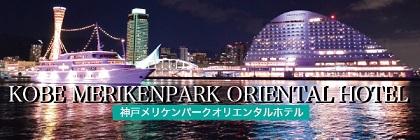 【神戸市】全員と話せる恋活パーティー「ナチュラル・スタイルパーティー」