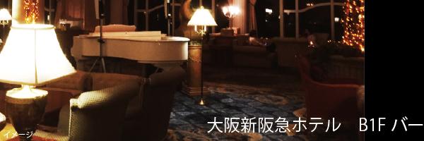 梅田のホテルBAR貸切♪全員と話せる婚活パーティー「ナチュラル・スタイルパーティー」